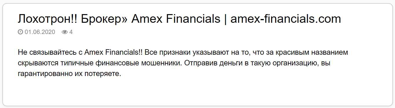Обзор и мнение о псевдоброкере - Amex Financials. Однозначно мимо!