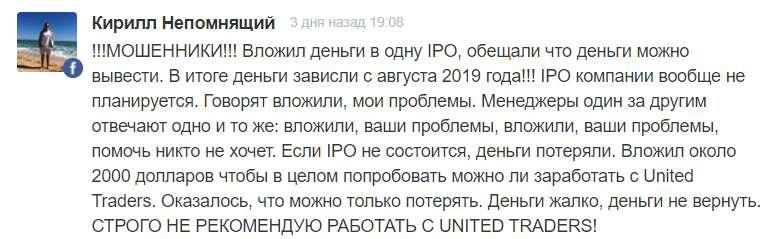 """отзывы и обзор United Traders – развод """"по полной"""""""