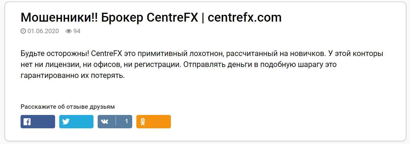 Псевдоброкер CentreFX. Сливаем наши депозиты? Мнение, отзывы, обзор псевдопроекта.