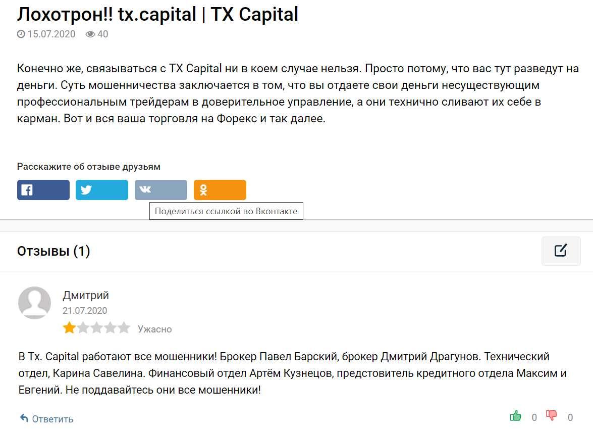 Псевдоброкер TX Capital. Ни лицензии, ни информации. Отзывы на псевдоброкера.