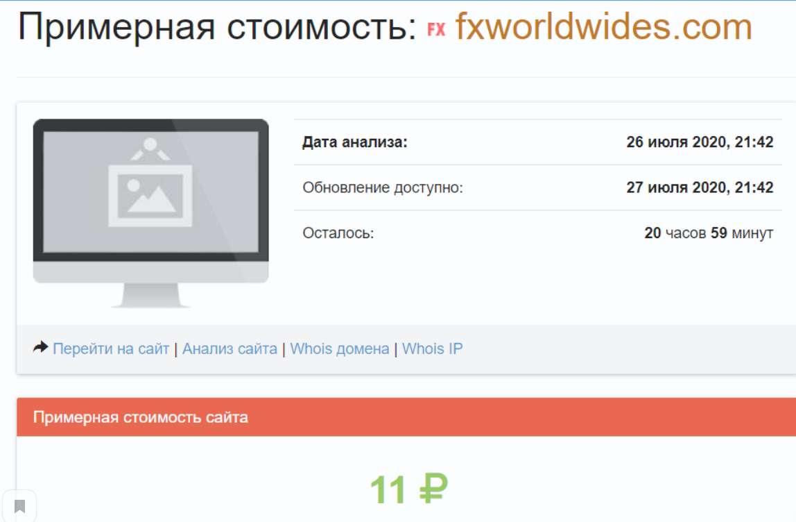 """FXWorldWides (FXWW) - очередной """"уснувший"""" псевдоброкер? Обзор и мнение."""