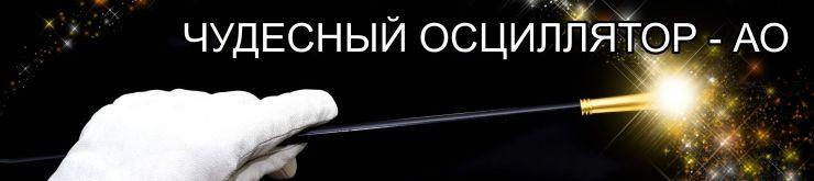 Чудесный осциллятор - AO