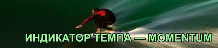 Индикатор Темпа — Momentum