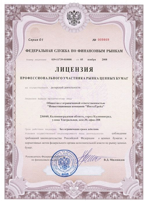 Лицензия Инстафорекс