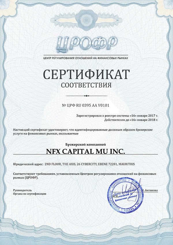 Сертификат соответствия компании NFX CAPITAL MU INC.