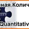 Индикатор (осциллятор) для Форекс — Качественная Количественная Оценка — Qualitative Quantitative Estimation — QQE
