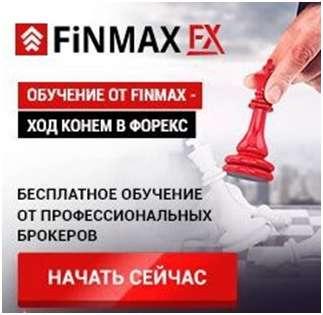 Брокер FinmaxFX – безопасность сотрудничества и прибыльность трейдинга.