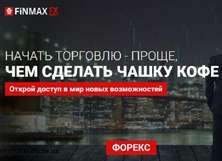 Обучение торговле на Форекс вместе с FinmaxFX – быстро, эффективно, надежно.