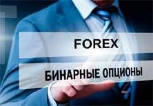 Чемотличаетсяторговля на рынке Форексотторговли бинарнымиопционами?