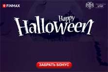 Приятный Хэллоуин с надежным брокером - Finmax. Бонус только сегодня! 30.10.2018
