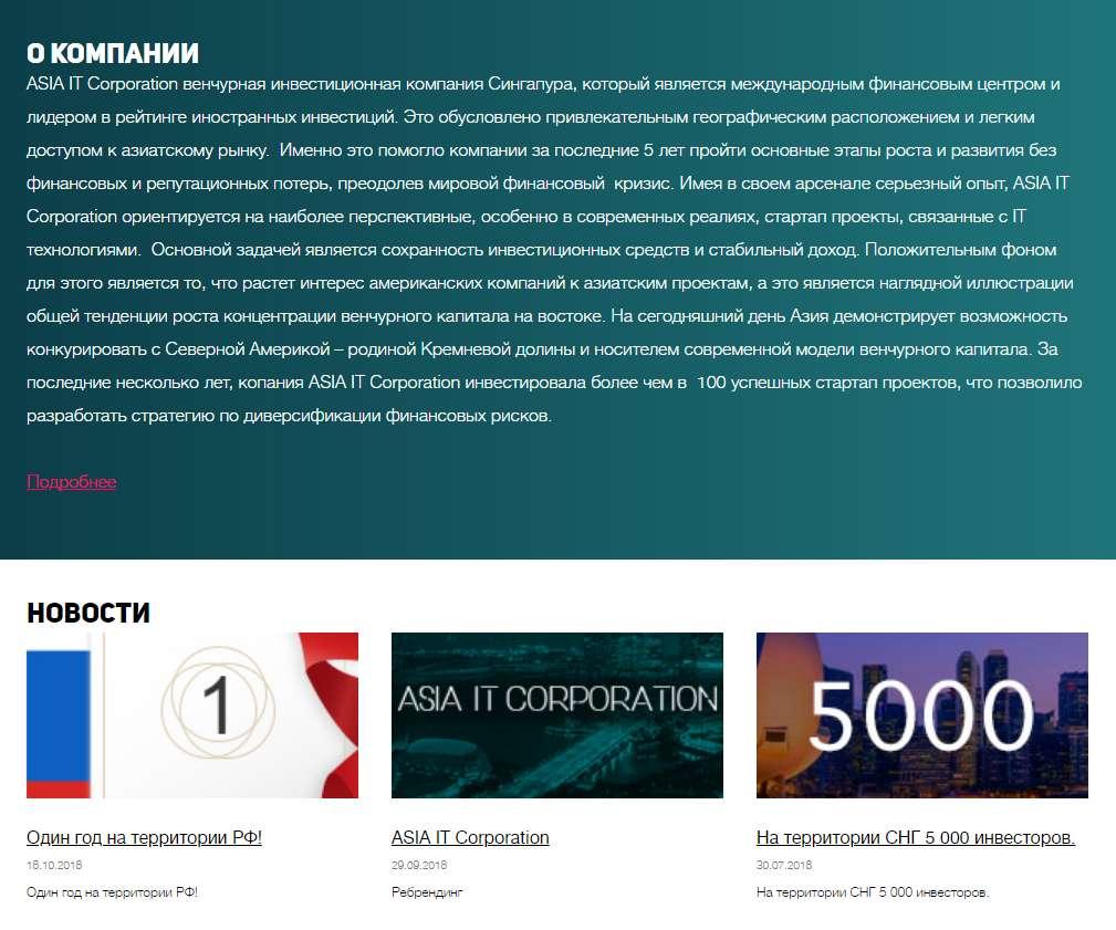 AsiaITCorpoeation. Два домена – один обманщик.