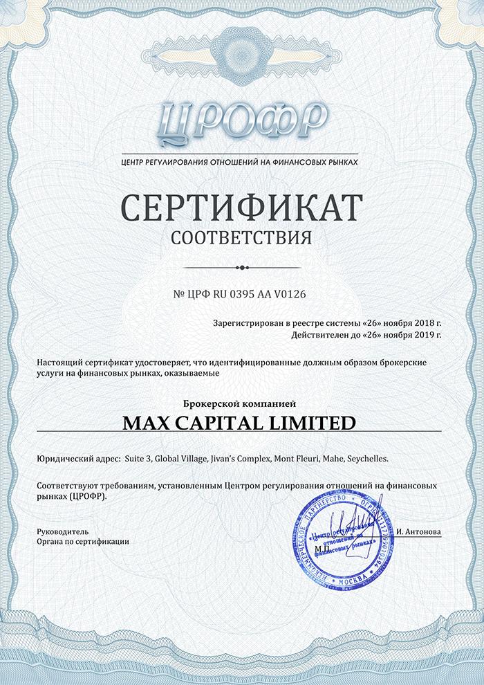 Компания FINMAXFX получила регуляцию ЦРОФР!