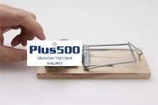 Брокер Plus500 - очередной развод на Форекс. Отзывы о брокере. Решать вам - развод или нет!