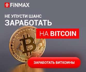 Что мы знаем о FinmaxFX? Торговля криптовалютой на Форекс и брокер Finmax - надежный тандем!
