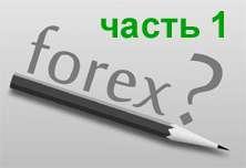 Азы ведения торгового процесса на рынке Форекс. Ознакомительная информация для начинающих трейдеров Форекс.