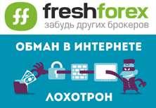 Отзывы о брокере FreshForex. Мнение о брокере - развод?