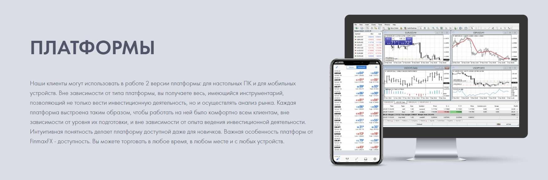 Развитие надежного брокера FinmaxFX. Доверяем и рекомендуем для трейдеров Форекс.