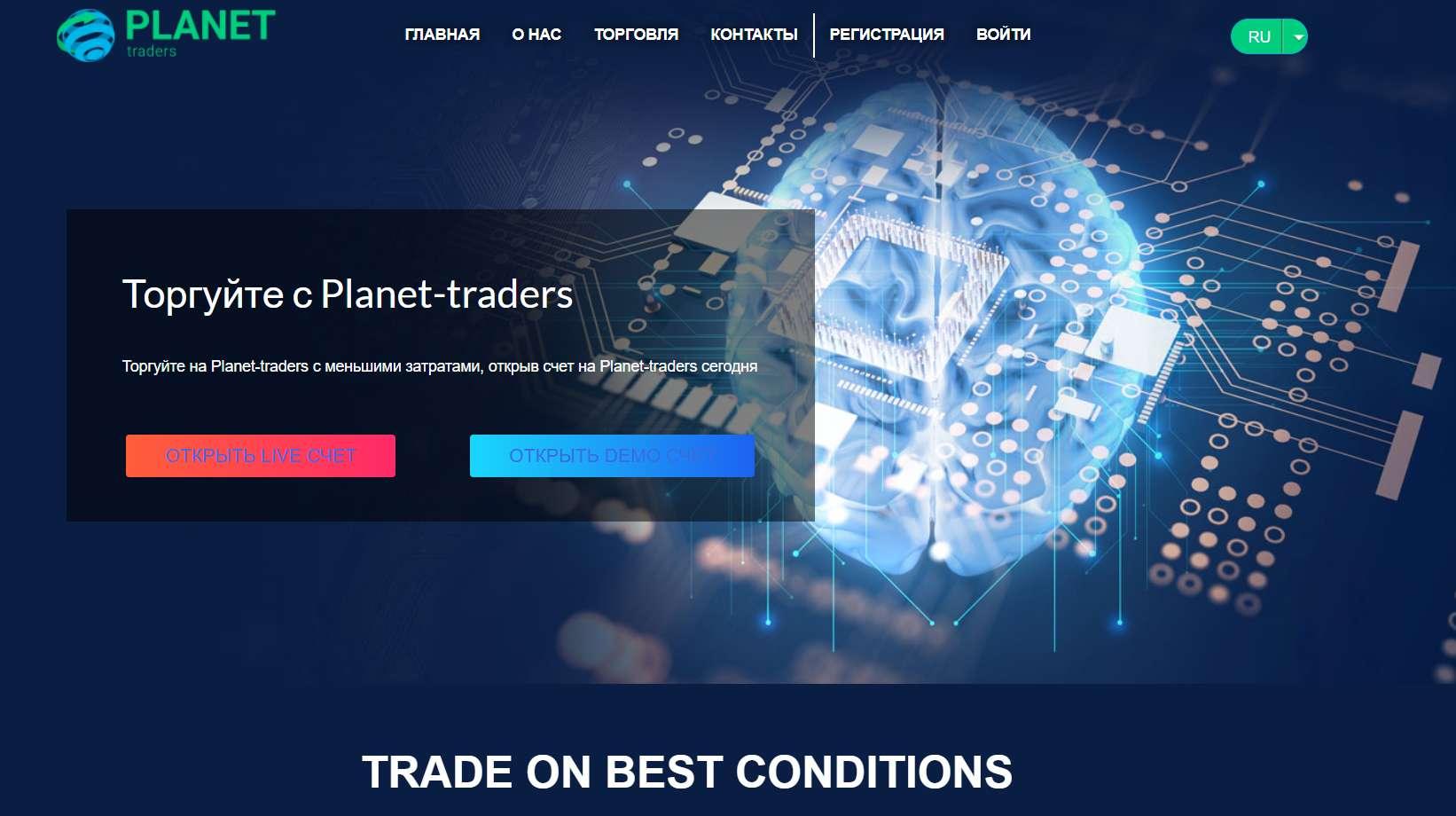 Planet-traders - обзор брокера. Очередной развод!