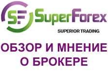 SUPERFOREX - мнение и обзор брокера форекс. Решаем сами торговать или нет.