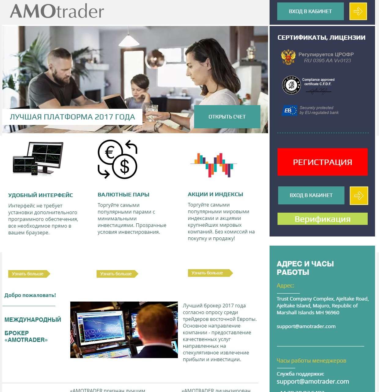 AMOTRADER - обзор и отзывы об очередном непонятном брокере Форекс. Наше мнение.