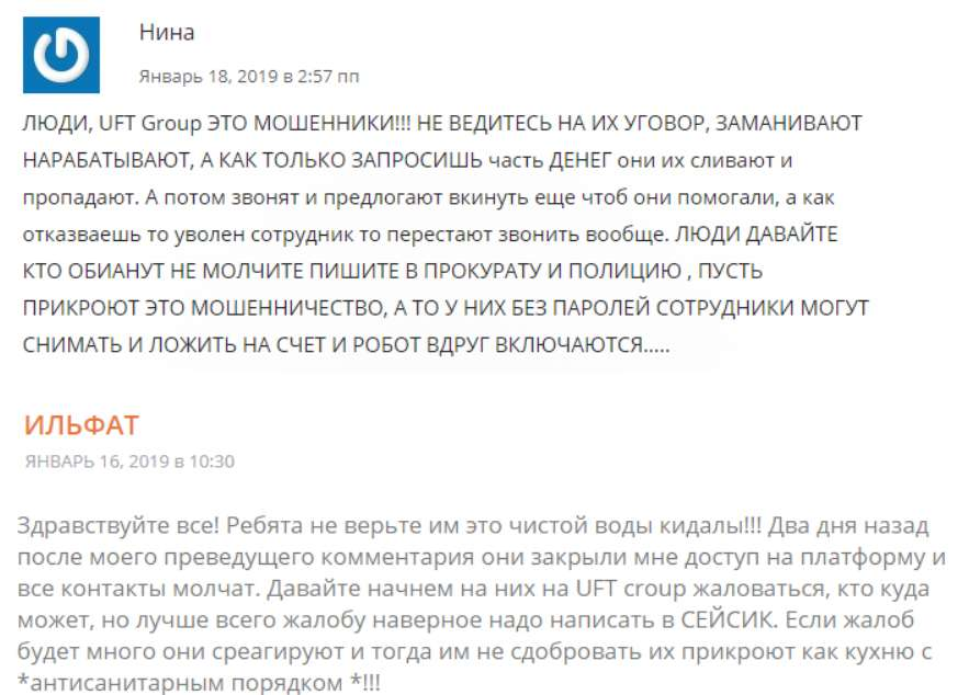Отзыв о UFT Group. Развод или адекватный брокер? наше мнение - лохотрон!