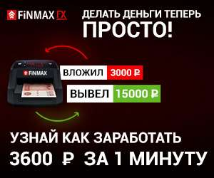 Finmax FX