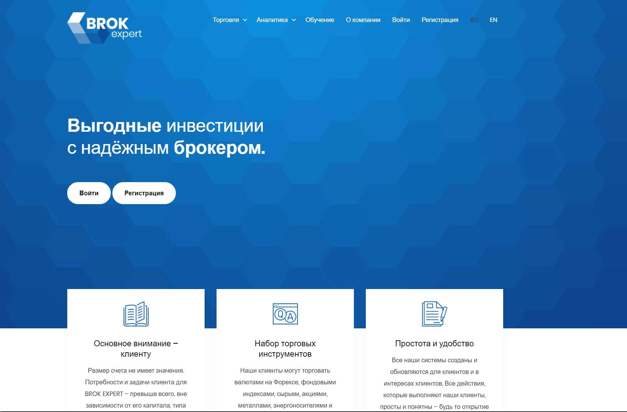 BrokExpert - очередной лохотрон на рынке Форекс. Отзывы и мнения о лжеброкере.