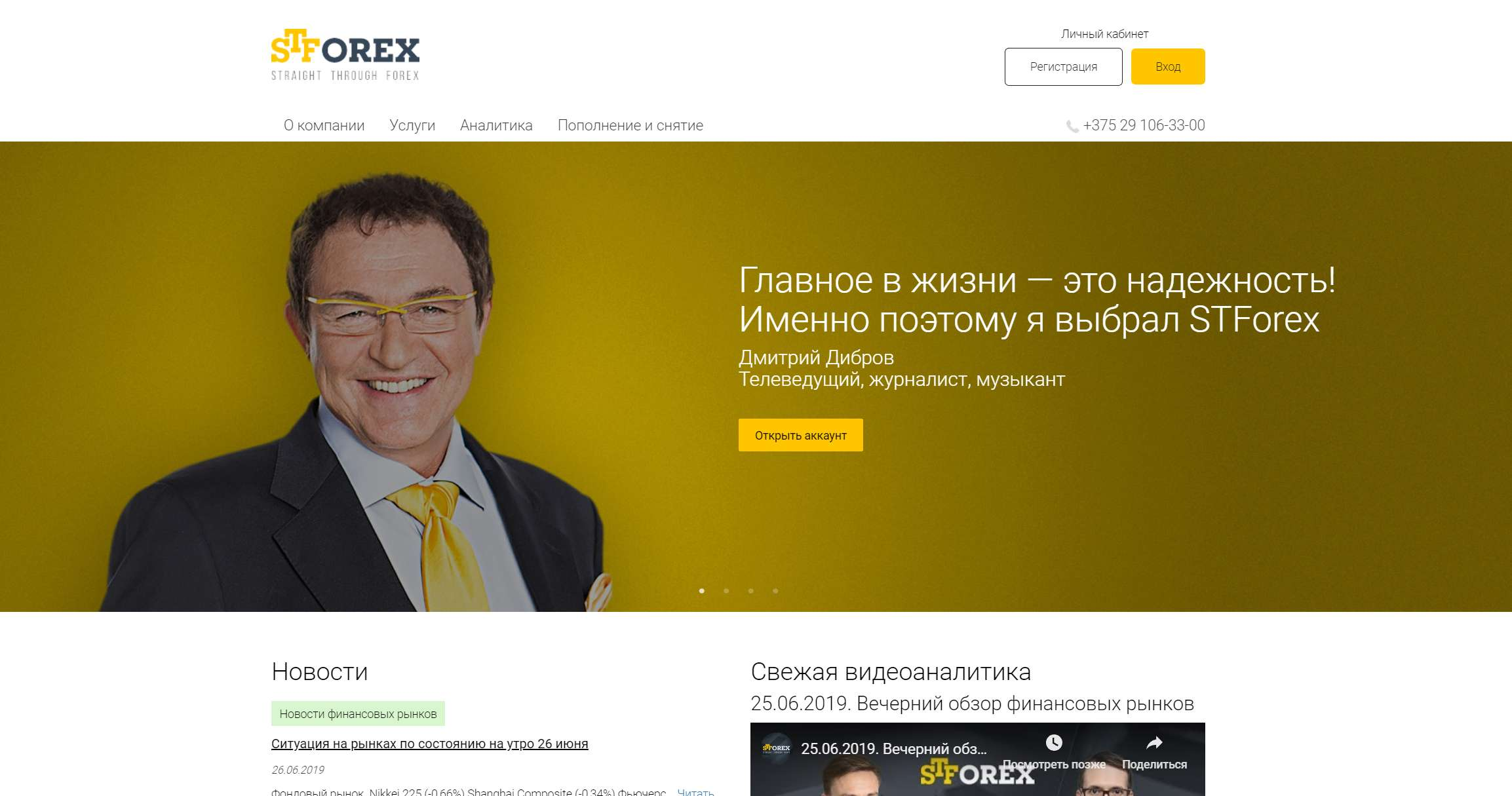 STForex.by – надежный брокер или развод?