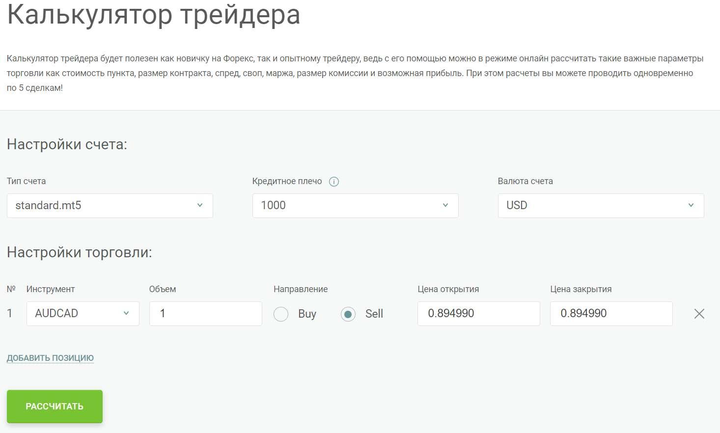Программа-калькулятор Forex. Как посчитать прибыль или убытки в трейдинге.
