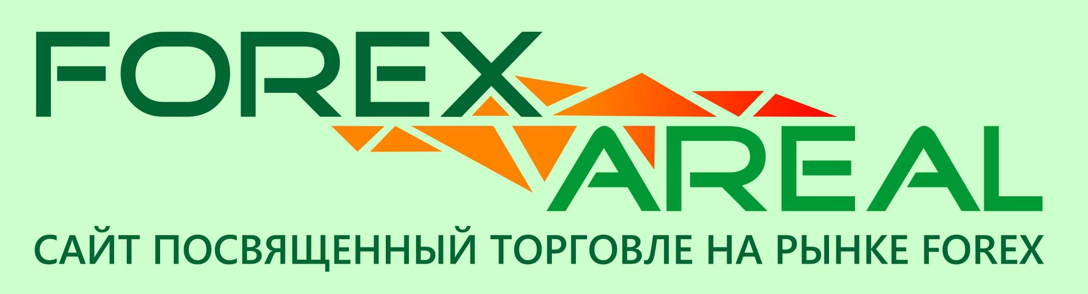 FOREX AREAL – Торговля на рынке Forex