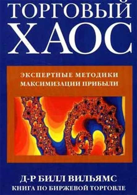 Учебники по Форекс для новичков