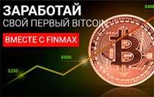Как заработать на движении цен на криптовалюту с брокером форекс Финмакс. FinmaxFX.