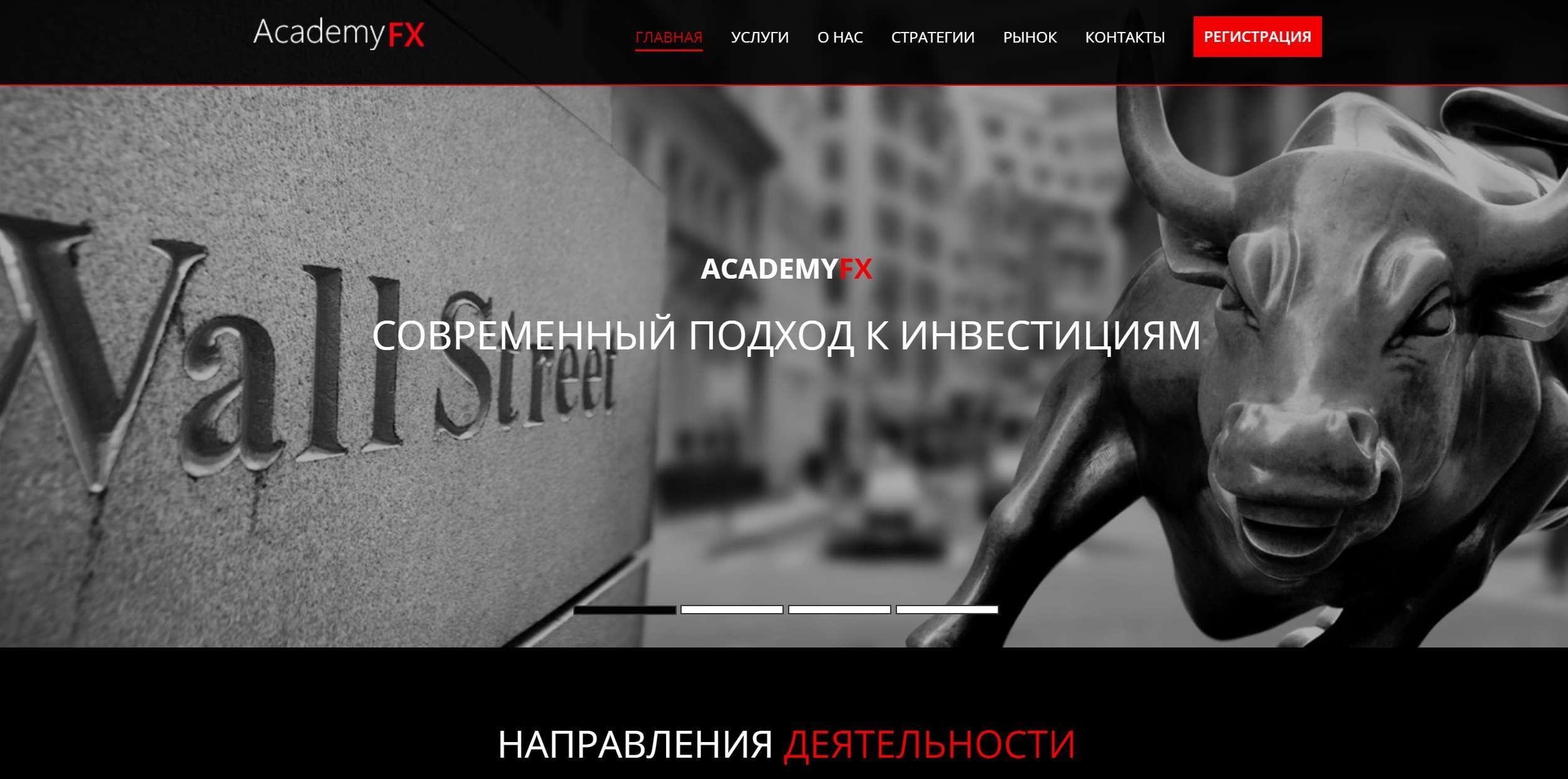 Обзор и мнение об AcademyFX - готовы платить за непонятное? признаки обмана.