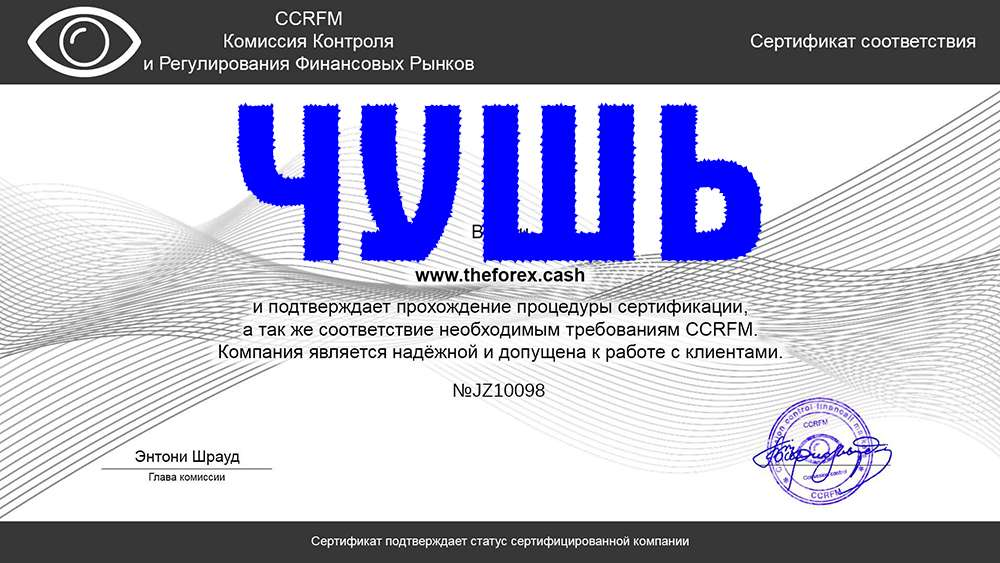 The Forex (forex.cash) - лохотрон и развод на форекс! Отзывы.