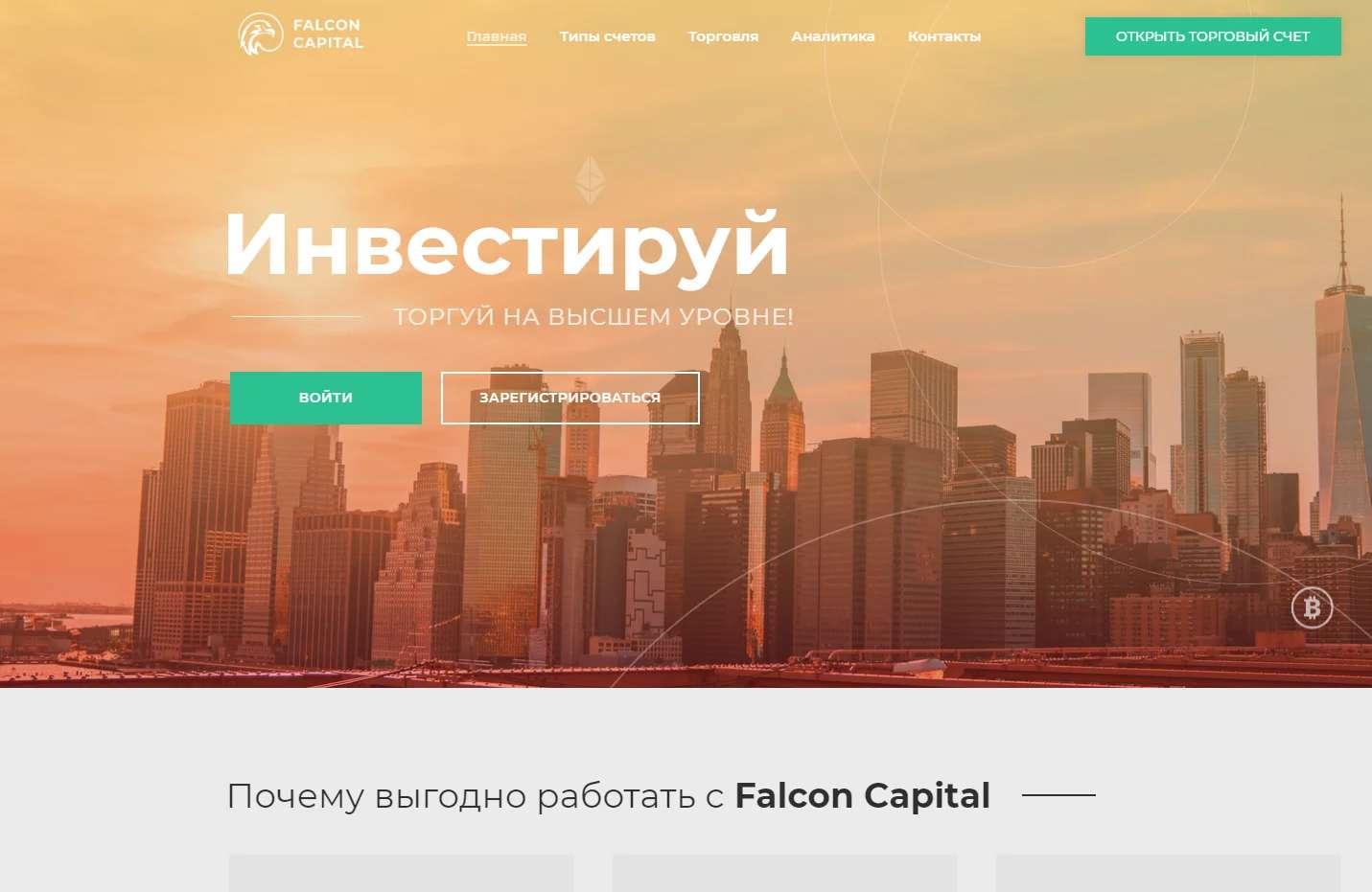Обзор Falcon Capital - скам развод и лохотрон!