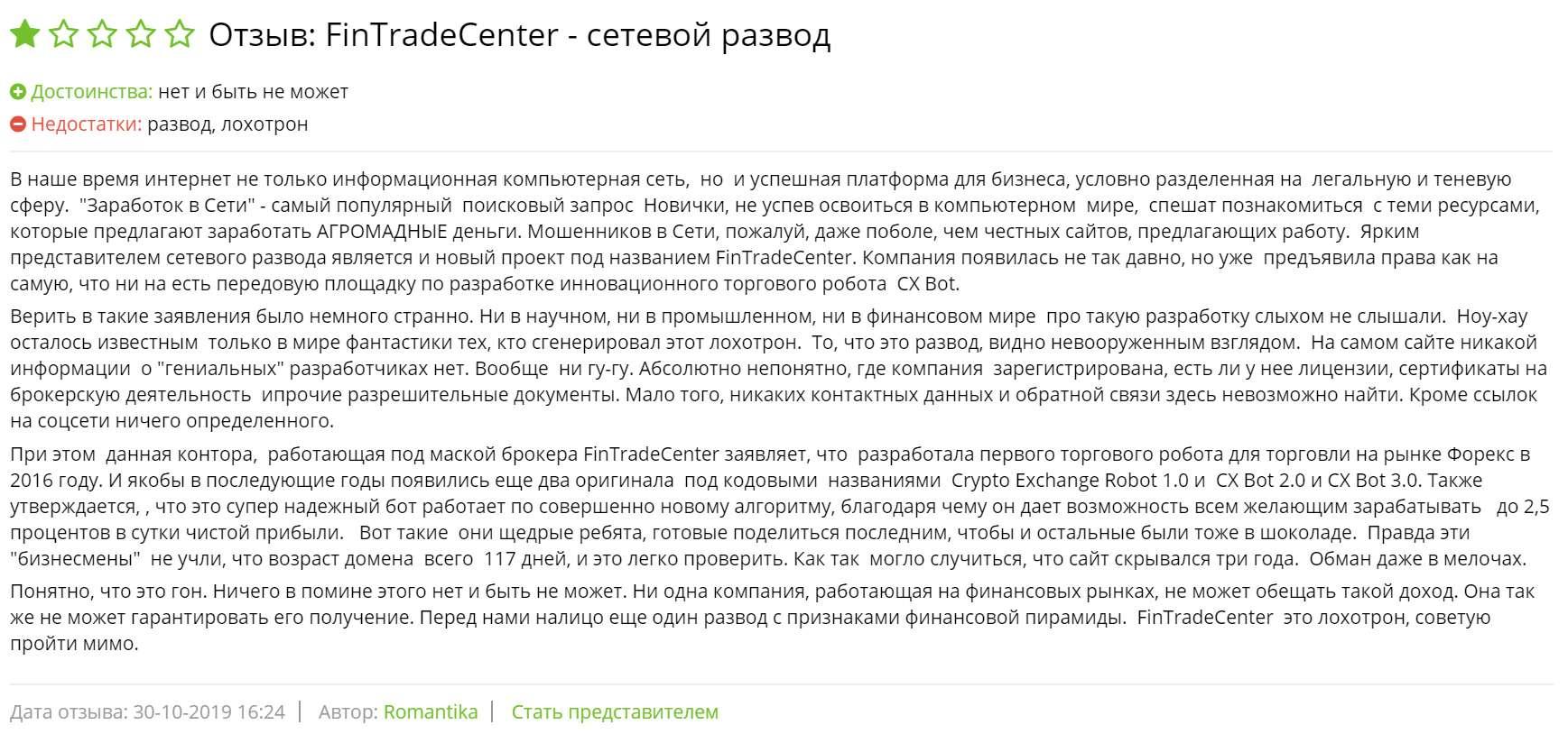 Отзывы и обзор FinTradeCenter и робот CX BOT - признаки лохотрона и обмана.