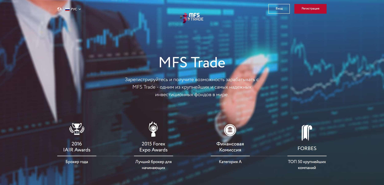 Обзор MFS Trade - не связываемся с лохотронами.
