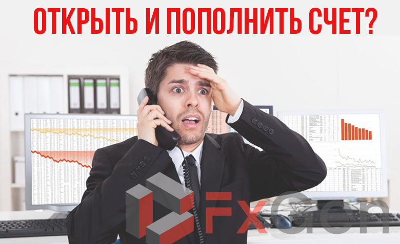 FxGen. Открыть счет и начать торговать на Форексе.