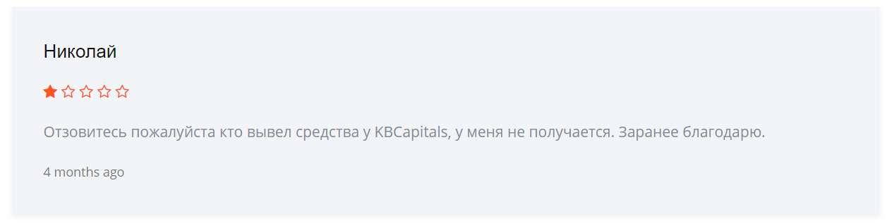 Обзор KBCapitals - отзывы на банальный лохотрон?