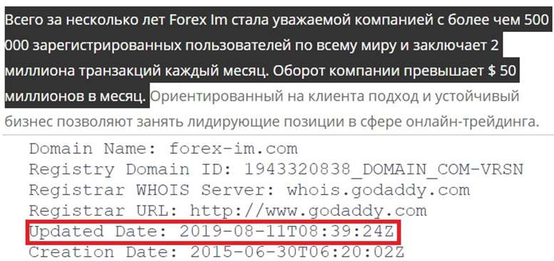 Обзор и отзывы на Forex Im. Чем нас удивит очередной лохотрон?