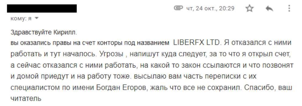 Обзор и отзывы на лохотрон - Liberfx Ltd. Остерегаемся развода
