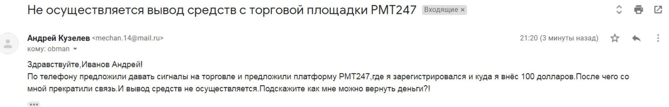 Pmt247 - снова очередной лохотрон. Отзывы на псевдоброкера