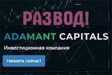 Как клиентка Adamant Capitals лишилась 13467 долларов.