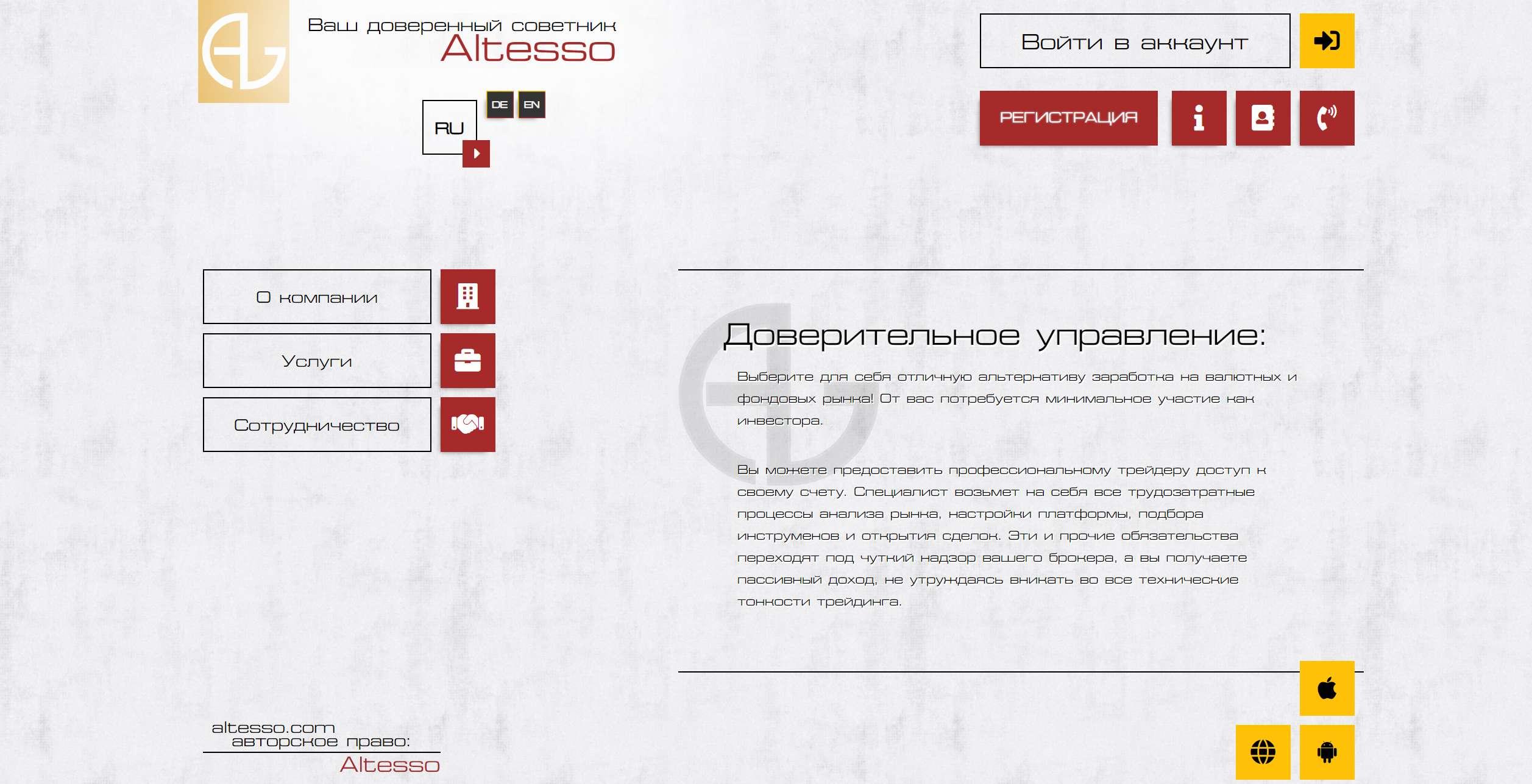 Брокер Altesso – доверяем или нет? Отзывы, мнение, обзор.
