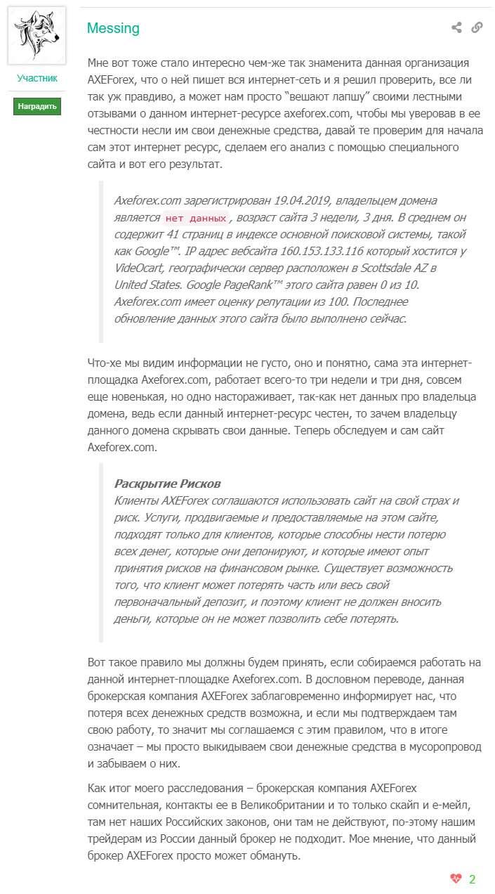 Обзор AXEForex. Наше мнение о брокере, а не лохотрон ли?