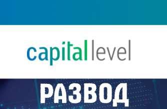 Псевдоброкер Capital Level - снова очередной обзор и отзывы о лохотроне.