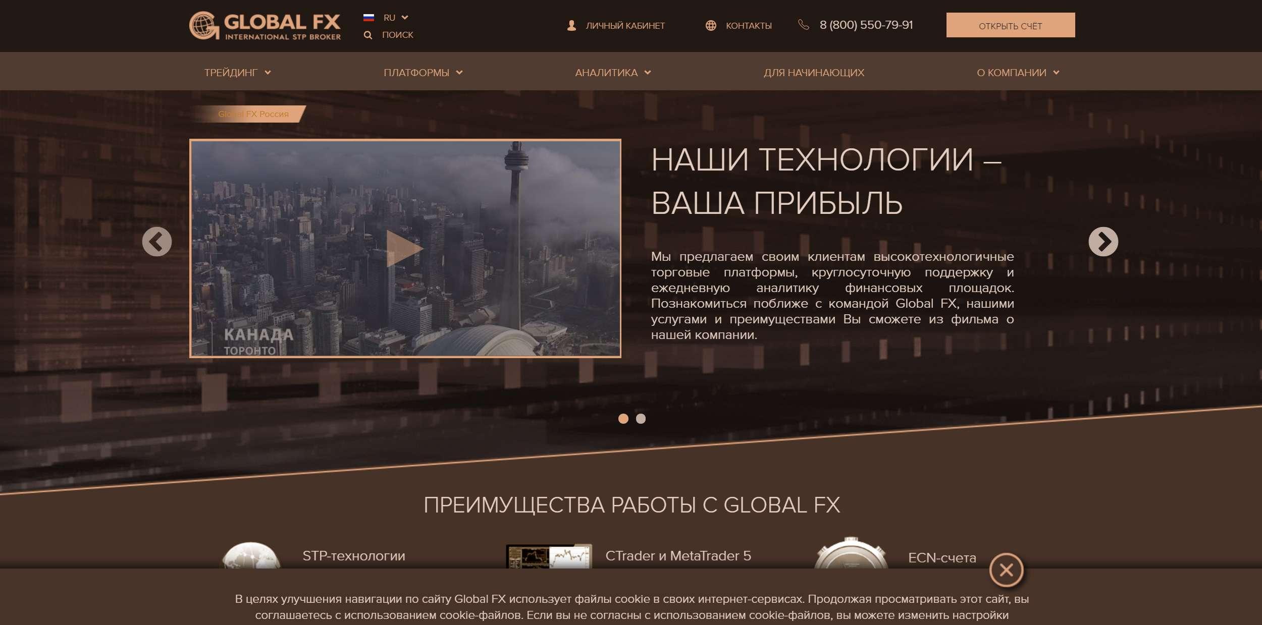 Обзор на Форекс-брокера GlobalFX, отзывы и истории обмана.