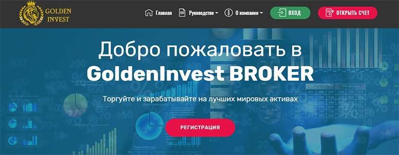 Псевдоброкер GoldenInvest - отзывы про новый лохотрон