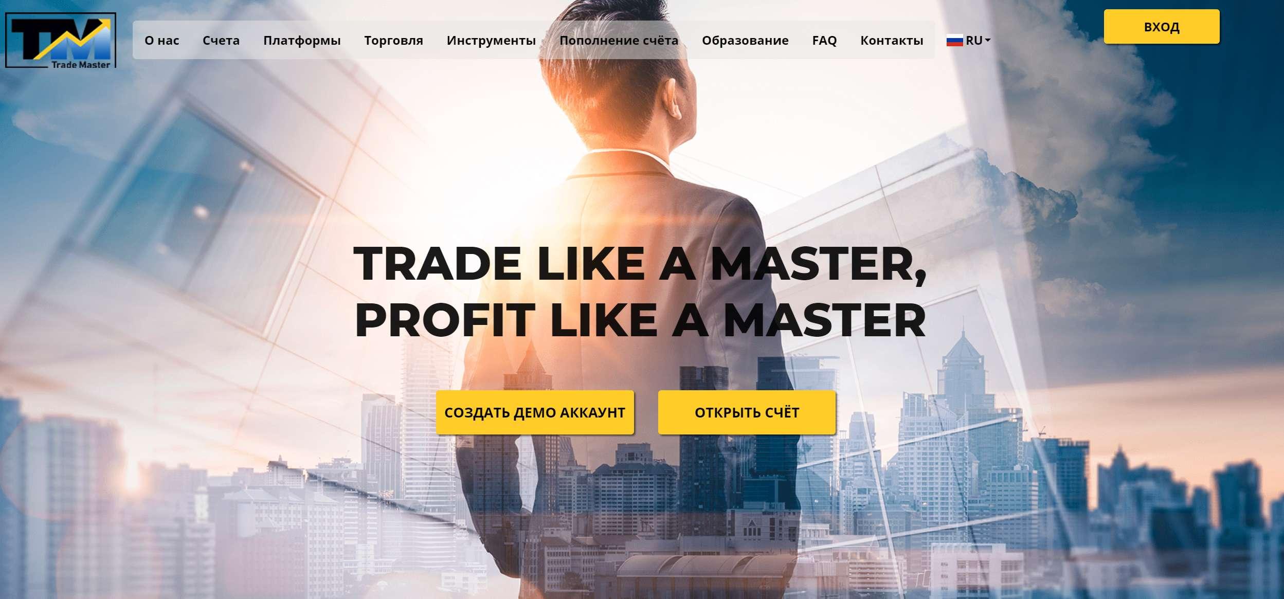 Псевдоброкер TradeMaster - отзывы и обзор псевдоброкера