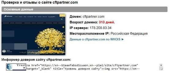 Псевдоброкер Cft-Partner. Отзывы и обзор лохотрона.